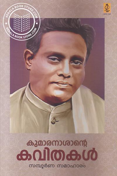 Cover Image of Book Kumaranashante Kavithakal Sampoorna Samaharam