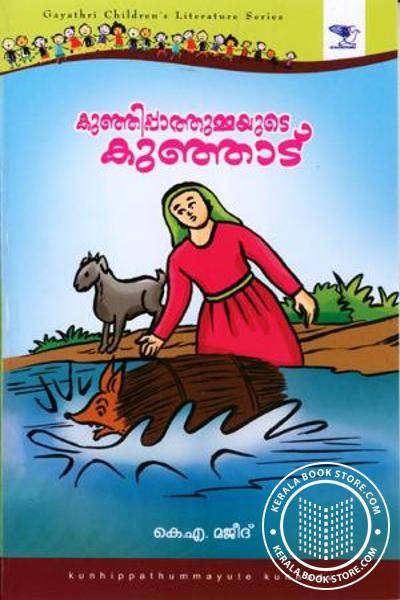 Cover Image of Book Kunchippathummayude kunjadu
