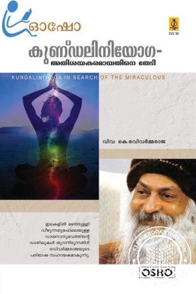 Kundaliniyoga - Athisayakaramayathine Thedi