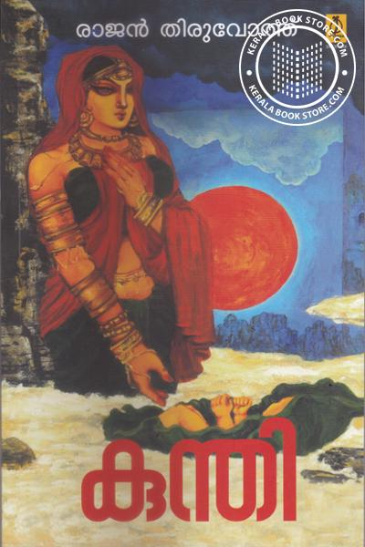 Cover Image of Book കുന്തി