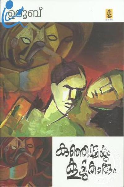 Cover Image of Book Kunjammayum Koottukarum