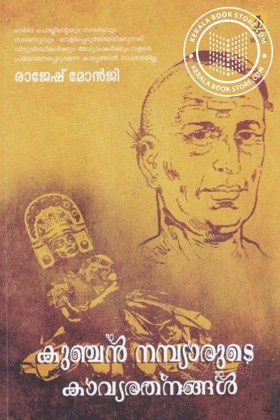 Cover Image of Book കുഞ്ചന് നമ്പ്യാരുടെ കാവ്യരത്നങ്ങള്