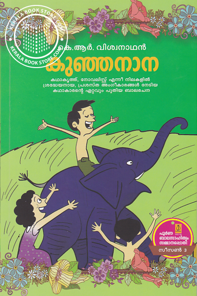 Cover Image of Book Kunjanana
