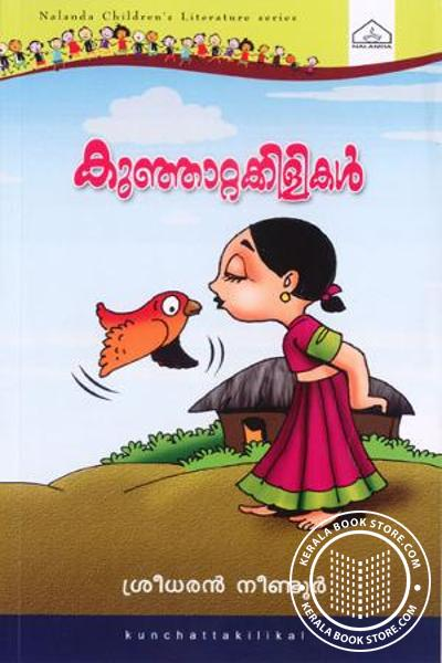 Cover Image of Book Kunjattakkilikal