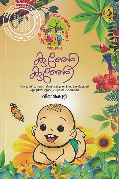 Cover Image of Book കുഞ്ഞേ കുഞ്ഞേ