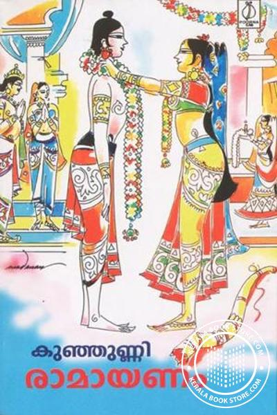 Cover Image of Book Kunjunni Ramayanam