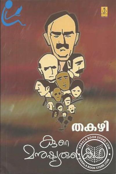 Cover Image of Book Kure Manushyarude Katha