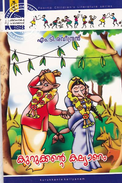 Cover Image of Book Kurukkande Kalyanam