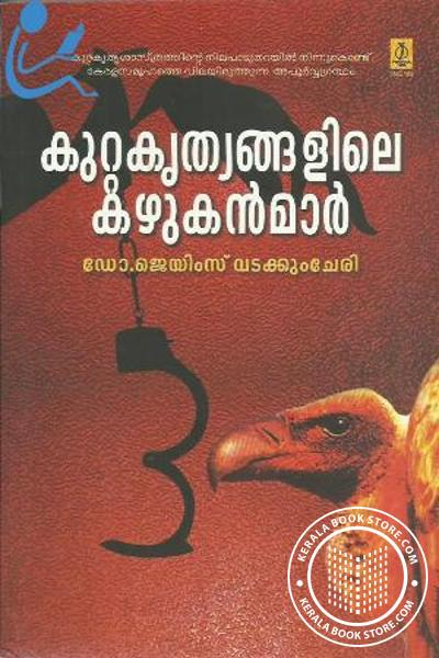 Cover Image of Book കുറ്റകൃത്യങ്ങളിലെ കഴുകന്മാര്