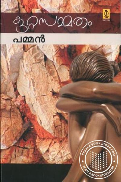 Cover Image of Book Kuttasammadam