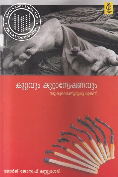 Cover Image of Book കുറ്റവും കുറ്റാന്വേഷണവും സുകുമാരക്കുറുപ്പു മുതല്
