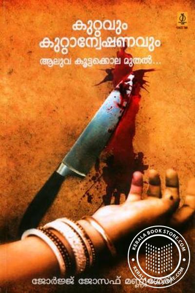Cover Image of Book Kuttavum Kuttanweshanavum Aluva Koottakola Muthal