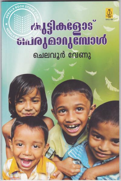 Cover Image of Book Kuttikalodu Perumarumbol