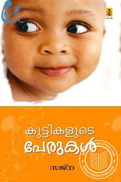 Cover Image of Book Kuttikaluday Perukal
