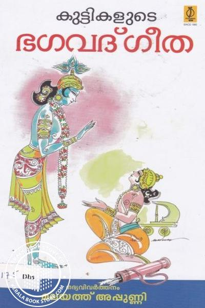 Cover Image of Book കുട്ടികളുടെ ഭഗവദ്ഗീത