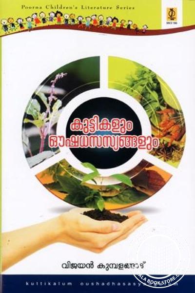Cover Image of Book Kuttikalum Oushadha Sasyangalum