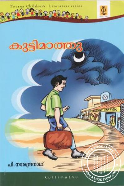 Cover Image of Book Kuttimaathu