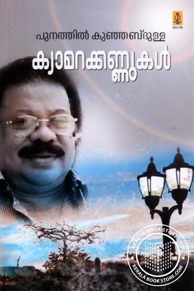 Cover Image of Book Camara Kannukal