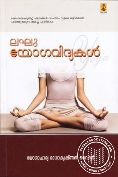 Cover Image of Book ലഘുയോഗ വിദ്യകള്‍