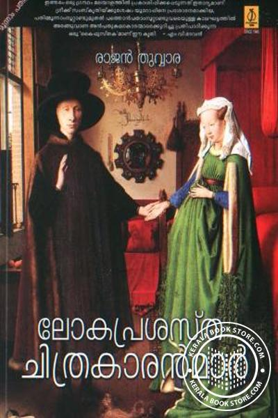 Cover Image of Book LokaPrasastha chithrakaranmar