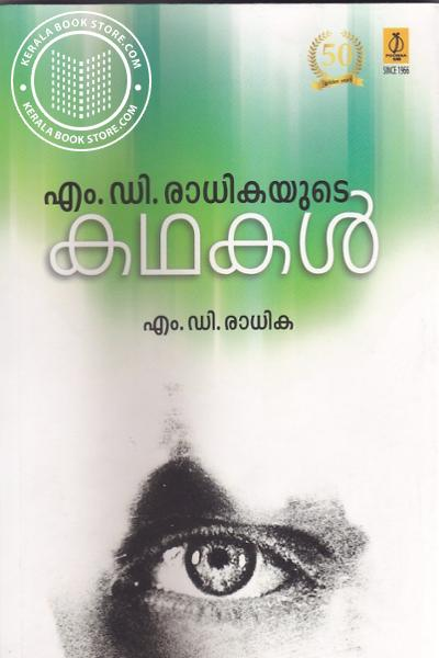 Image of Book M D Radhikayude Kathakal