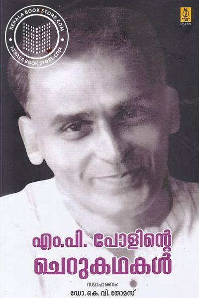 Cover Image of Book M P Paulinte Cherukathakal