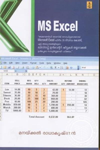 Cover Image of Book M S Excel