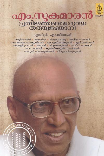 Cover Image of Book എം സുകുമാരന് പ്രതിജ്ഞാബദ്ധനായ തത്ത്വജ്ഞാനി