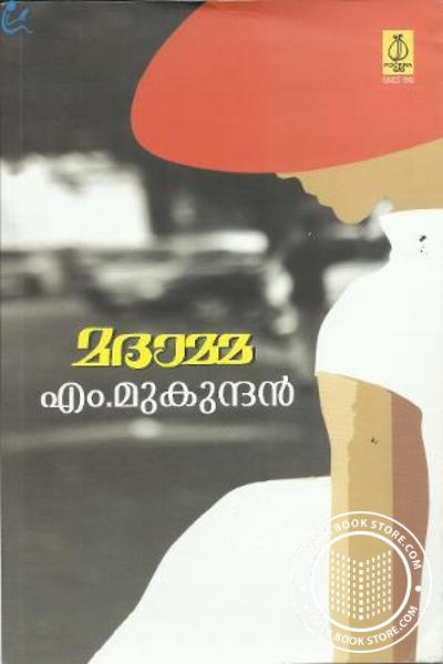 Cover Image of Book മദാമ്മ