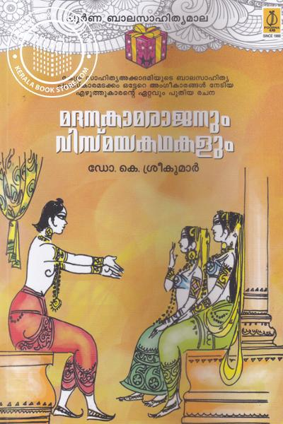 Image of Book Madhanakamarajanum Vismaya Kathakalum