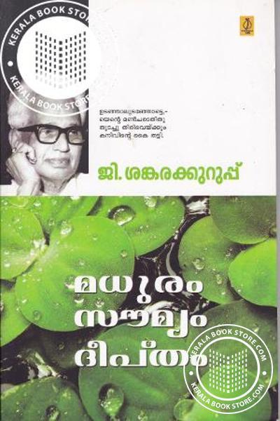 Cover Image of Book മധുരം സൗമ്യം ദീപ്തം