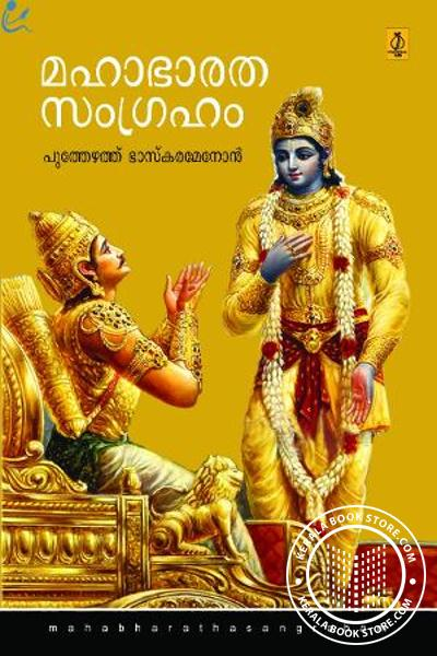 Cover Image of Book Mahabharatha Samgraham