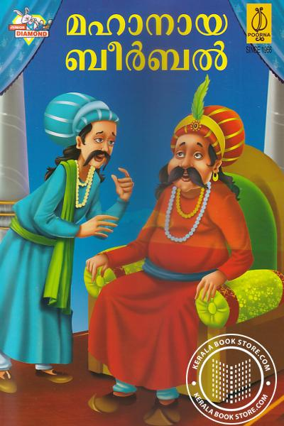 Cover Image of Book Mahanaya Beerbal