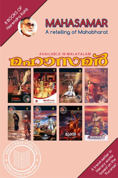 Cover Image of Book Mahasamar Package