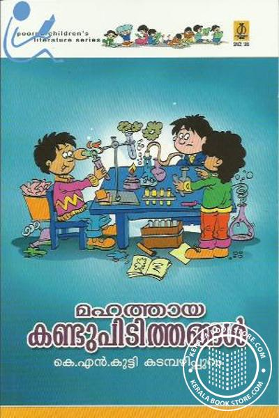 Cover Image of Book Mahathaya Kandupiduthangal