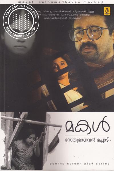 Cover Image of Book മകള്‍