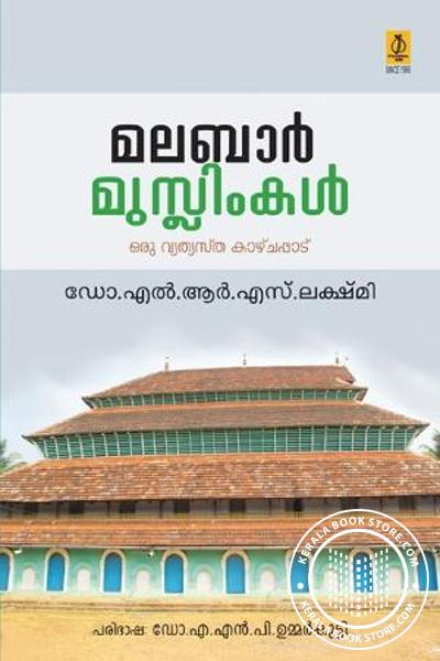 Cover Image of Book Malabar Musleemukal