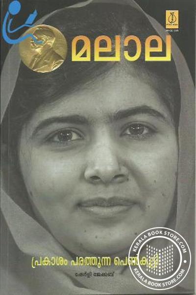 Cover Image of Book മലാല പ്രകാശംപപരത്തുന്ന പെണ്ക്കുട്ടി