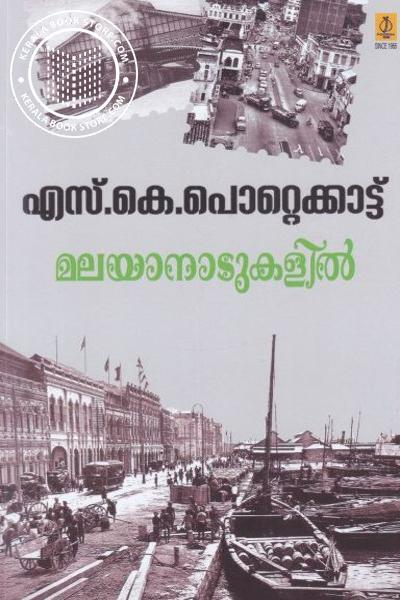 Cover Image of Book മലയാനാടുകളില്