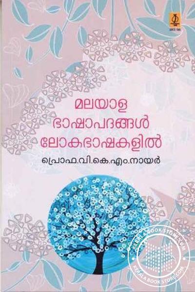 Cover Image of Book മലയാളഭാഷാപദങ്ങള് ലോകഭാഷകളില്