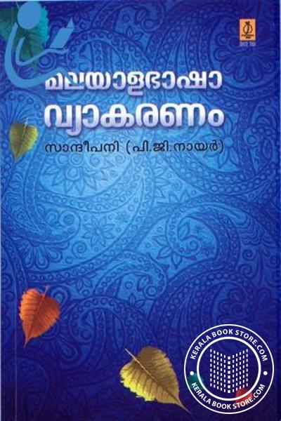 Cover Image of Book Malayala Bhasha Vyakaranam