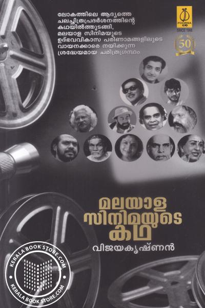 Cover Image of Book Malayala Cinemayude Katha