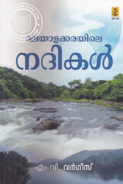 Cover Image of Book മലയാളക്കരയിലെ നദികള്