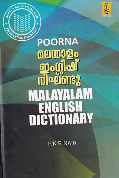 Cover Image of Book Malayalam English Dictionary
