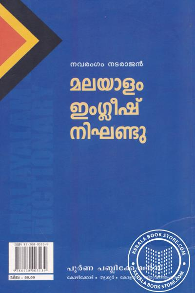 Cover Image of Book Malayalam English Nighandu