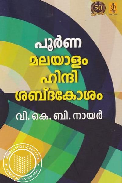 Cover Image of Book മലയാളം ഹിന്ദി ശബ്ദകോശം