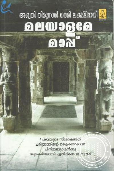Cover Image of Book Malayalame Mappu