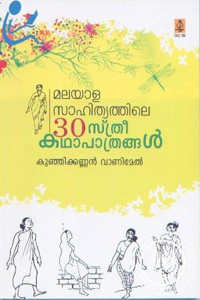 Cover Image of Book Malayalathile Muppath Sthree KadhaaPatragal