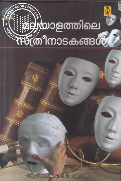 Cover Image of Book മലയാളത്തിലെ സ്ത്രീനാടകങ്ങള്