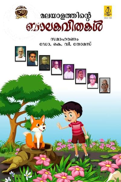 Cover Image of Book Malayalathinte Balakavithakal